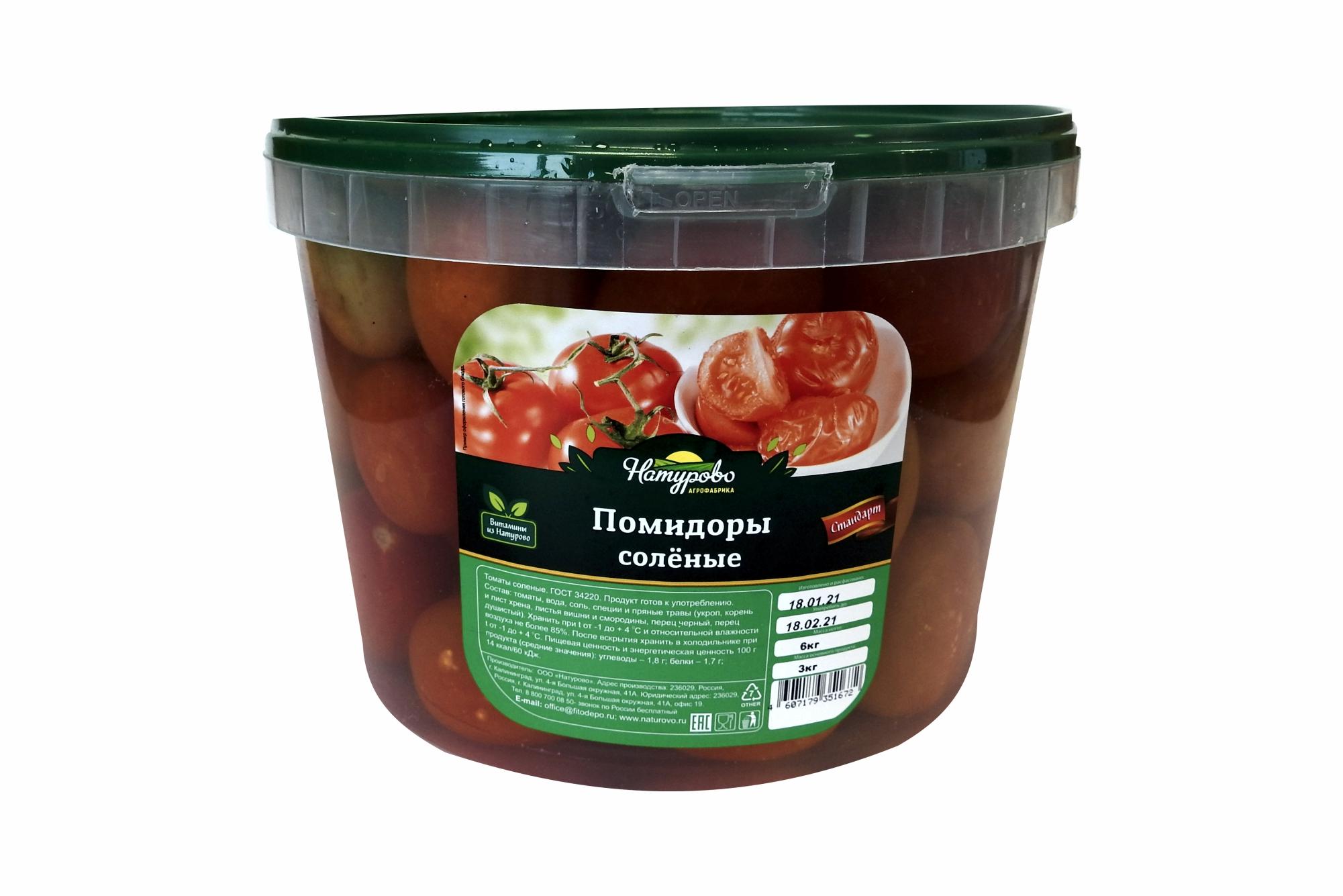 https://naturovo.ru/wp-content/uploads/2016/01/pomidory-solenye-krasnye-3kg.jpg