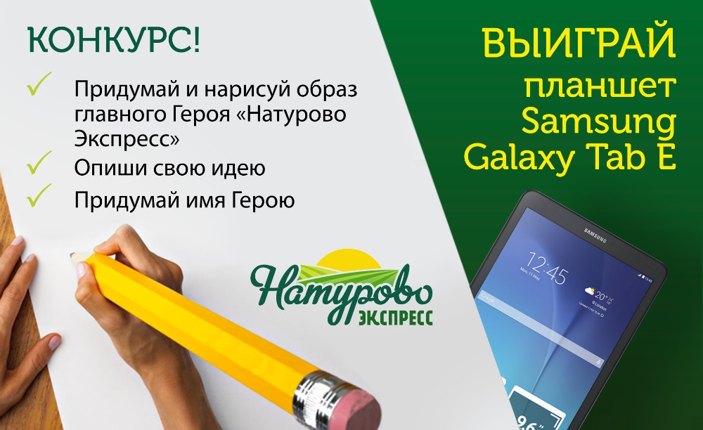 https://naturovo.ru/wp-content/uploads/2016/07/konkursnaturovo-1.jpg