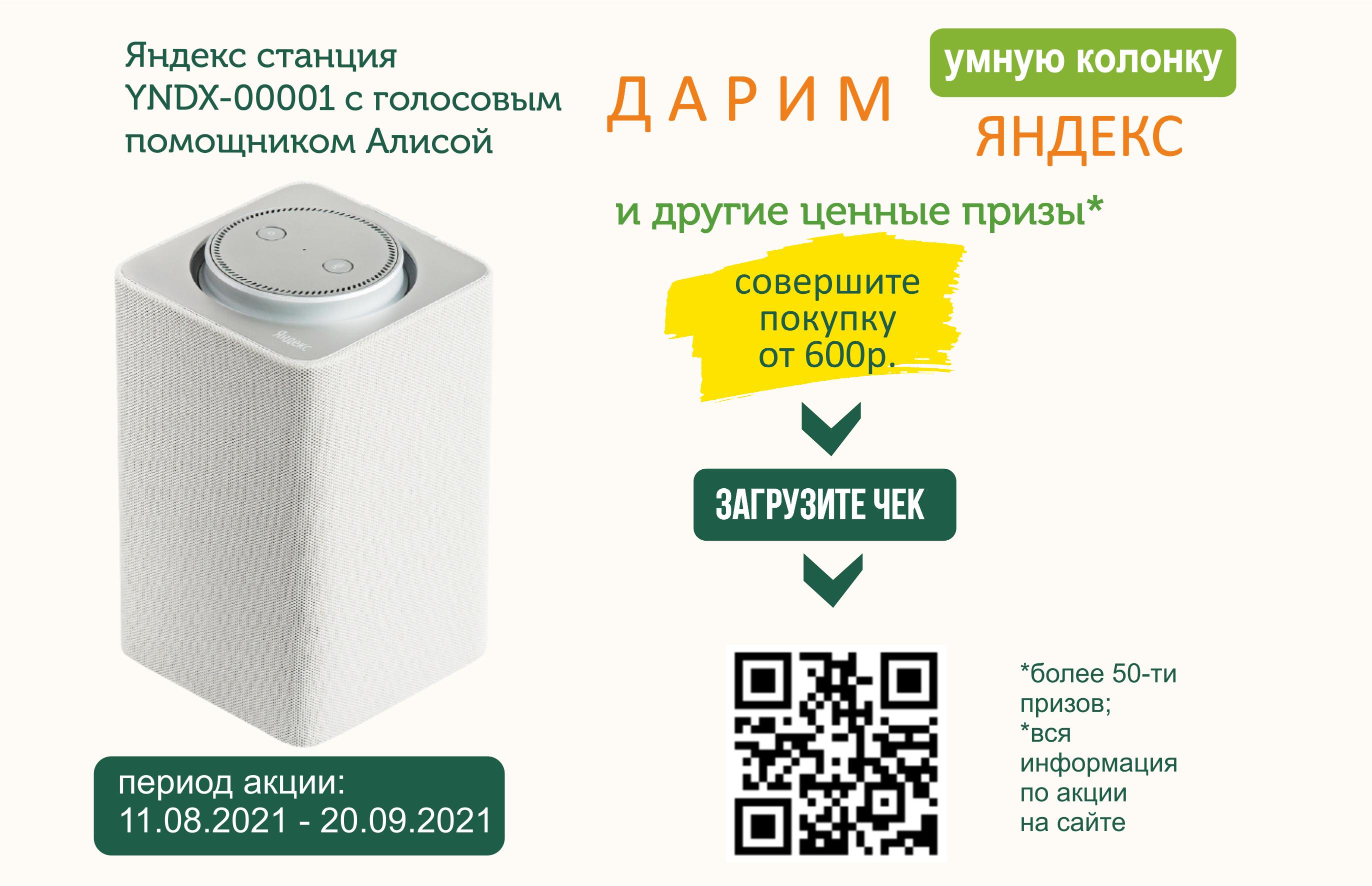 https://naturovo.ru/wp-content/uploads/2021/08/akcziya-pod.png